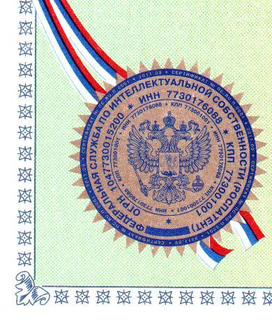 новая печать на патенте